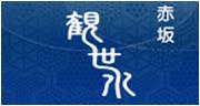 赤坂 観世水
